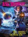 科幻世界·2013年10期